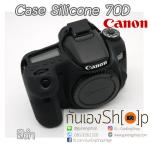 เคสซิลิโคนยาง 70D Silicone case canon 70D สีดำ