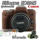 Silicone Case Canon EOSM5 รุ่นเปิดแบตได้ ซิลิโคน EOSM5 สีน้ำตาลเข้ม