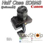 Half Case Canon EOSM3 รุ่นฐานเปิดแบตได้ สีดำ