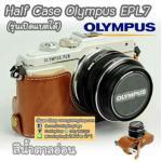 Half Case Olympus EPL7 EPL8 ฮาฟเคสเปิดแบตได้ โอลิมปัส EPL7 EPL8 สีน้ำตาลอ่อน