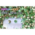 เพชรตูดแหลม สีเขียว ขนาด 20 ซองเล็ก จำนวน 60 เม็ด