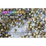 เพชรตูดแหลม สีรุ้งAB ขนาด 20 ซองเล็ก จำนวน 60 เม็ด