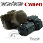 เคสกล้องหนัง Canon 600D 650D 700D สีกาแฟ