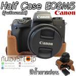 ็Half Case Canon EOSM5 / EOSM50 รุ่นเปิดแบตได้ สีน้ำตาลอ่อน