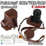 Full & Half Case Canon 80D 70D 60D รุ่นเปิดแบตได้ สีน้ำตาลเข้ม