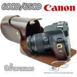 เคสกล้องหนัง Canon 600D 650D 700D สีน้ำตาลแดง