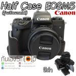็Half Case Canon EOSM5 / EOSM50 รุ่นเปิดแบตได้ สีดำ