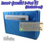 Camera Case Insert ตัวกันกระแทกด้านในกระเป๋ากล้อง รุ่นยาวใส่ I-Pad / Tablet ได้ ผ้ากันน้ำ สีน้ำเงิน