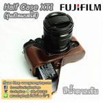 Half Case Fujifilm XT1 เคสครึ่งตัวกล้อง Fuji XT-1 รุ่นเปิดแบตได้ สีน้ำตาลเข้ม