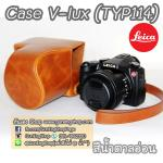 Case Leica V-LUX typ 114 เคสกล้อง Leica 114 สีน้ำตาลอ่อน