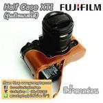 Half Case Fujifilm XT1 เคสครึ่งตัวกล้อง Fuji XT-1 รุ่นเปิดแบตได้ สีน้ำตาลอ่อน