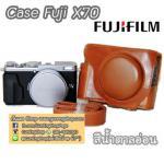 เคสกล้องหนัง Fuji X70 ซองกล้องหนัง X70 Case Fujifilm X70 สีน้ำตาลอ่อน