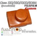 เคสกล้องหนัง Case Fujifilm X10 X20 X30 X100 / Canon EOSM รุ่นคาดเข็มขัดได้ สีน้ำตาลอ่อน
