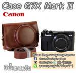 เคสกล้องหนัง G7X Mark II / Case G7XM2 สีน้ำตาลเข้ม