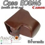 Case Canon EOSM6 เลนส์สั้น 15-45 mm สีน้ำตาลเข้ม
