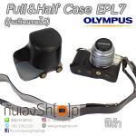 เคสกล้อง EPL7 Case Olympus PEN Lite E-PL7 รุ่นเปิดแบตได้ สีดำ