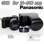 เคสกล้องหนัง Panasonic LUMIX GX8 ซองกล้อง Pana GX8 เลนส์ 14-140 mm สีดำ