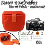 Camera Case Insert ตัวกันกระแทกด้านในกระเป๋ากล้อง Mirrorless รุ่นผ้ากันน้ำ (Size SS) สีส้ม