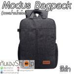 กระเป๋าเป้ใส่กล้อง สะพายหลัง รุ่น Modus Backpack สีดำ