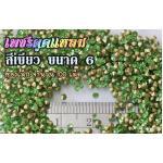 เพชรตูดแหลม สีเขียว ขนาด 6 ซองเล็ก จำนวน 100 เม็ด