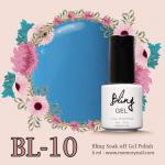 สีทาเล็บเจล Bling รหัส BL-10