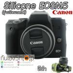 Silicone Case Canon EOSM5 รุ่นเปิดแบตได้ ซิลิโคน EOSM5 สีดำ