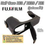 เคสกล้องหนัง Half Case XE2S XE2 XE1 ฮาฟเคสกล้องหนัง XE2S XE2 XE1 รุ่นเปิดแบตได้ สีดำ
