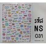 สติ๊กเกอร์ติดเล็บรหัส-NS-031