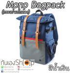 กระเป๋าเป้กล้องสะพายหลัง รุ่น Mono Backpack ดีไซน์สวย สีน้ำเงิน