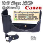Half Case Canon 100D รุ่นเปิดแบตได้ ฮาฟเคส Canon 100D สีดำ