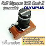 Half Case Olympus EM5 Mark II / ฮาฟเคส OMD-EM5M2 สีน้ำตาลอ่อน