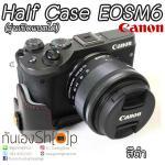 Half Case Canon EOSM6 ฮาฟเคส EOSM6 รุ่นเปิดแบตได้ สีดำ