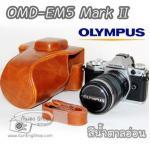 เคสกล้องหนัง Case Olympus OMD EM5 Mark II / OMD-EM5M2 สีน้ำตาลอ่อน