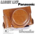 เคสกล้อง Panasonic Lumix LX7 สีน้ำตาลเรโทร