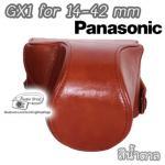 เคสกล้อง Case Panasonic LUMIX GX1 14-42 สีน้ำตาล