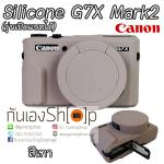 ซิลิโคนเคส Canon G7X Mark2 / Silicone Case Canon G7X Mark ii สีเทา
