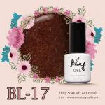 สีทาเล็บเจล Bling รหัส BL-17