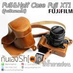 เคสกล้องหนัง Case Fuji XT1 ฟูจิ XT-1 รุ่นเปิดแบตได้ สีน้ำตาลอ่อน