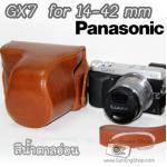 เคสกล้องหนัง Panasonic LUMIX GX7 เลนส์ซูม 14-42 mm สีน้ำตาลอ่อน