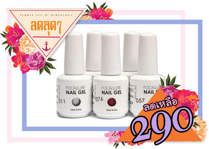 สีทาเล็บเจล Focallure nail gel polish