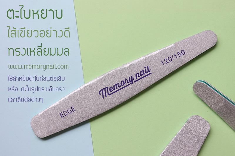 ตะไบหยาบใส้เขียว ทรงเหลี่ยม 120/150 ของ Memory nail
