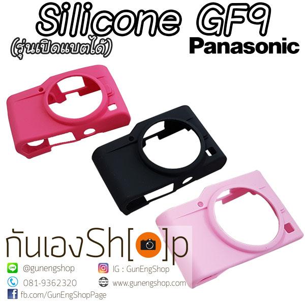 เคสซิลิโคนยาง Panasonic GF10 GF9 Silicone Case Pana GF10 GF9 ตรงรุ่น เปิดแบตได้