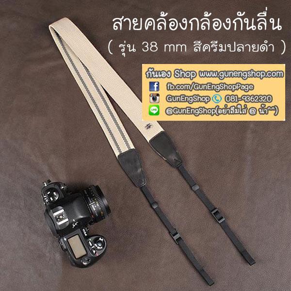 สายกล้องคล้องคอ - รุ่นกันลื่น ขนาด 38 mm สีครีมปลายดำ