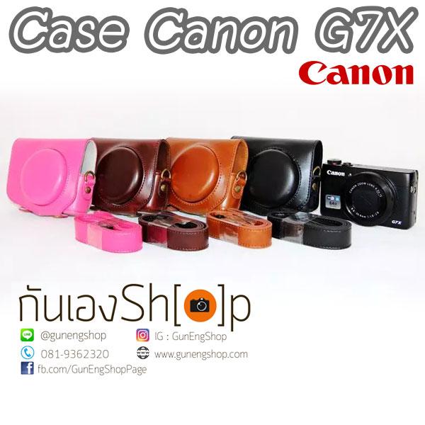 เคสกล้องหนัง Case Canon G7X Powershot g7x Mark 1
