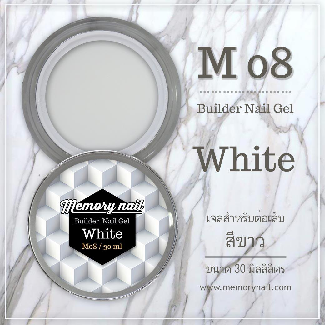 เจลต่อเล็บ Memory nail รหัส M08-2 กระปุกใหญ่ ขนาด 30ml สีขาว White