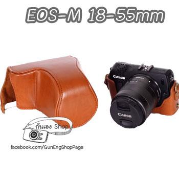 เคสกล้อง Canon EOS M, EOS M2 เลนส์ 18-55 mm