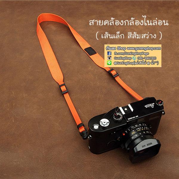 สายคล้องกล้องไนล่อน เส้นเล็ก สีส้มสว่าง