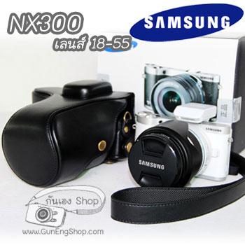 เคสกล้อง Samsung NX300 Classic Style