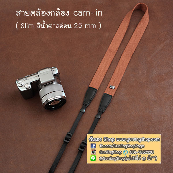 สายคล้องกล้องแฟชั่นเส้นเล็ก Cam-in รุ่น Slim สีน้ำตาลอ่อน 25 mm