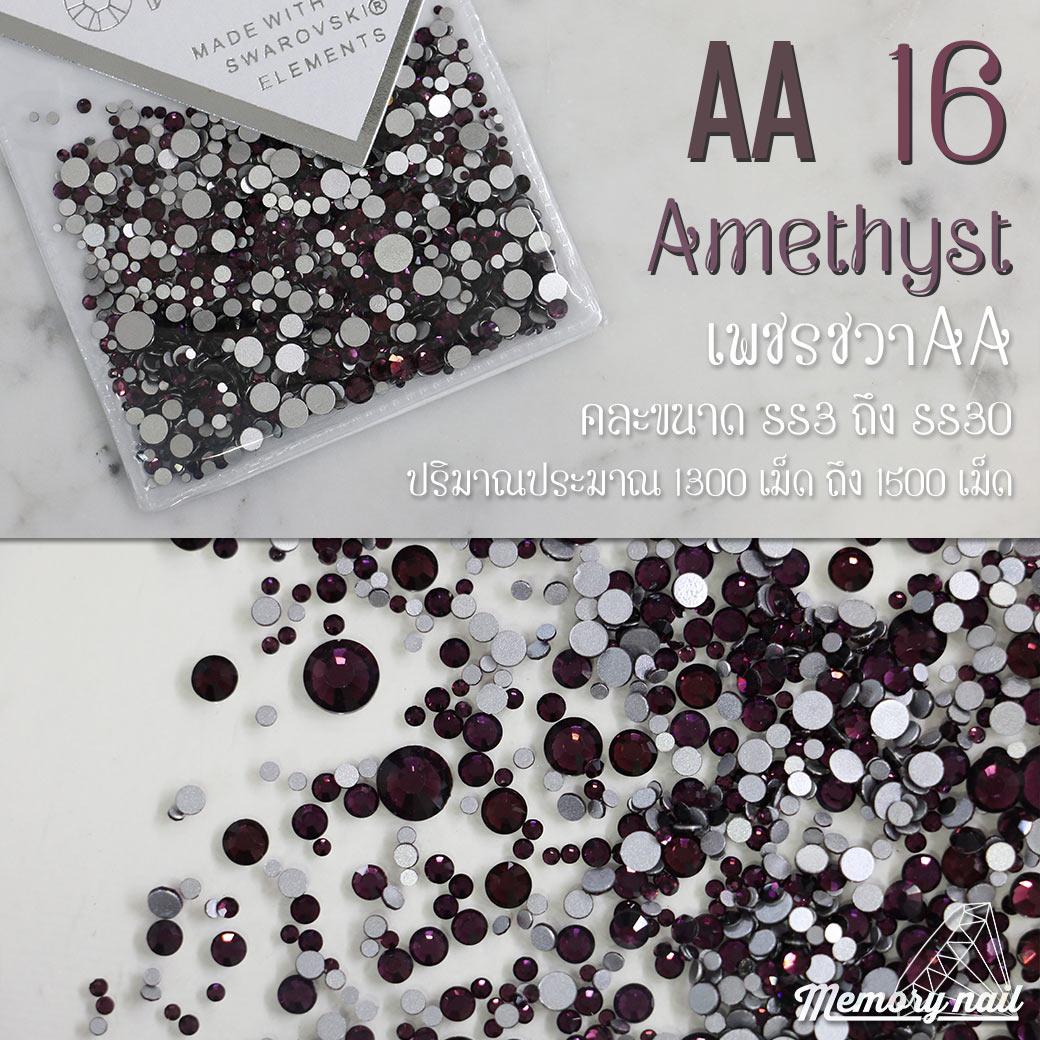 เพชรชวาAA สีม่วงเข้ม Amethyst รหัส AA-16 คละขนาด ss3 ถึง ss30 ปริมาณประมาณ 1300-1500เม็ด